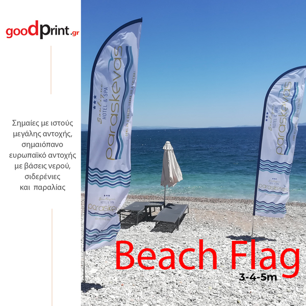 Beach flag σημαίες με ιστό και βάση